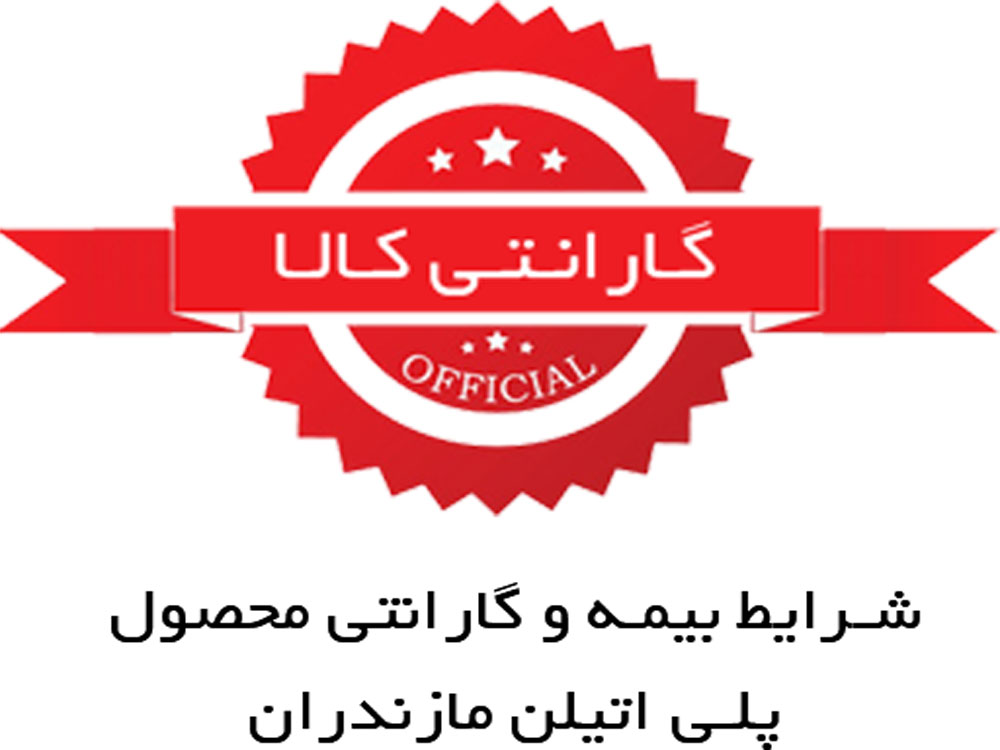 بیمه و گارانتی محصولات پلی اتیلن مازندران