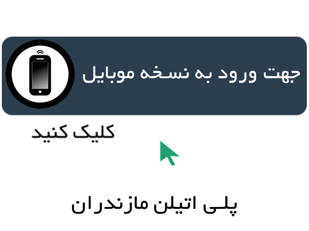 نسخه موبایل پلی اتیلن مازندران